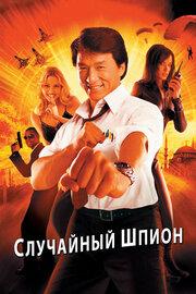 Случайный шпион (2000)