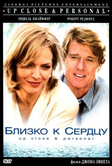 Близко к сердцу (1996) — отзывы и рейтинг фильма