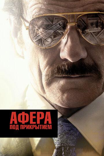 Афера под прикрытием - криминальный триллер смотреть онлайн