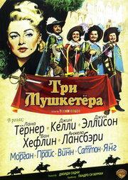 Три мушкетера (1948)