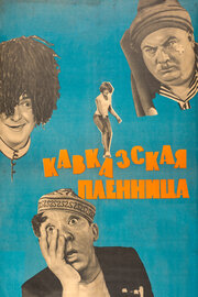 Смотреть онлайн Кавказская пленница, или Новые приключения Шурика
