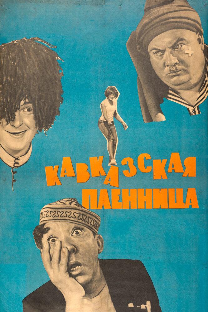 кавказская девушка фильм