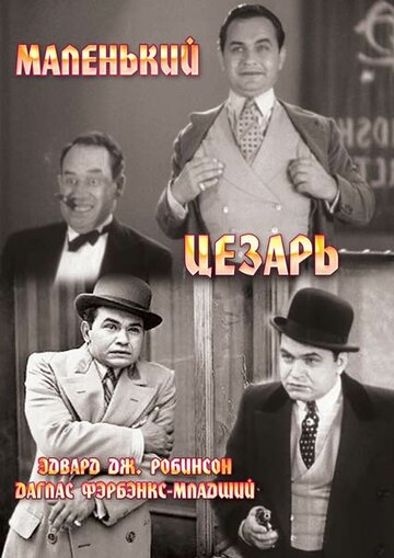 Маленький Цезарь (1930)