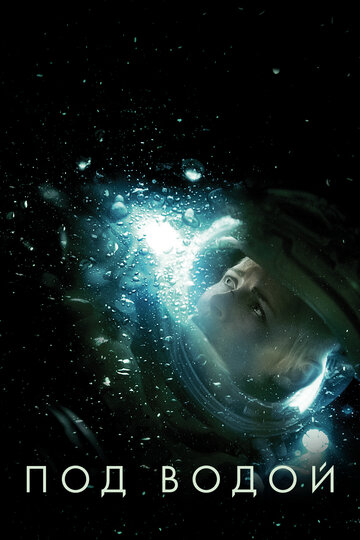 Постер к фильму Под водой (2020)