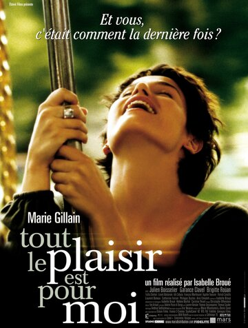 Было очень приятно (2004)