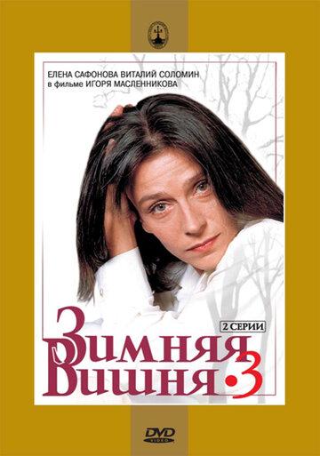 Зимняя вишня 3 (1995)