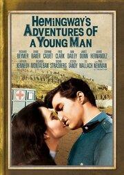 Приключения молодого человека (1962)