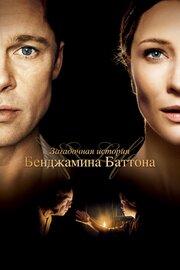 Смотреть онлайн Загадочная история Бенджамина Баттона