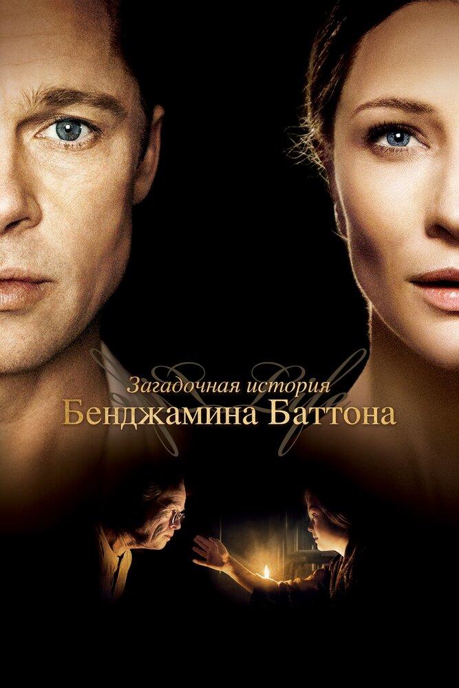 Загадочная история Бенджамина Баттона (2008) - смотреть онлайн