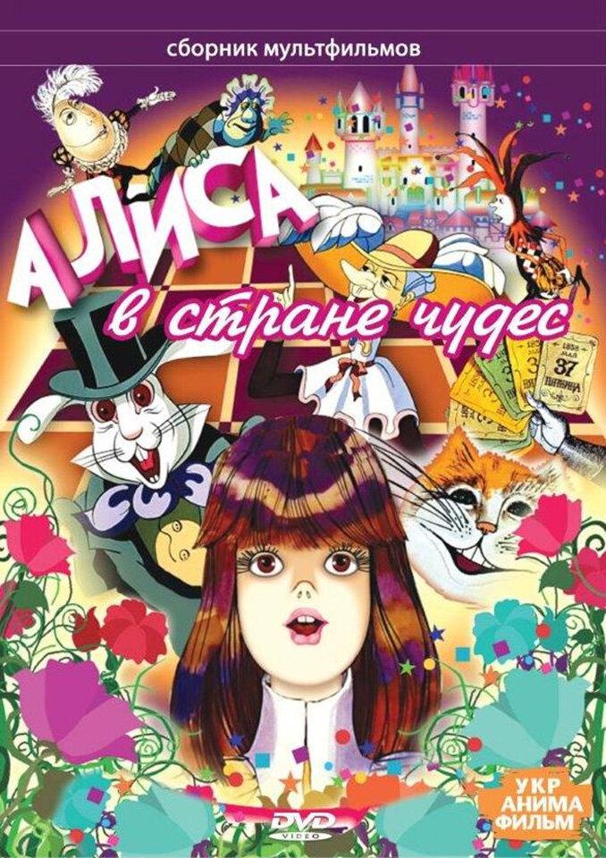 Алиса в стране чудес (1981)