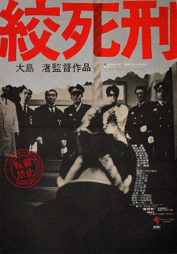 Скачать дораму Смертная казнь через повешение Koshikei