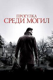 Смотреть Прогулка среди могил (2014) в HD качестве 720p