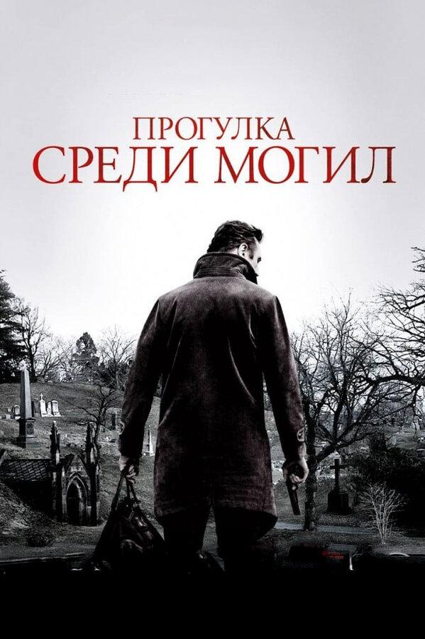 Отзывы и трейлер к фильму – Прогулка среди могил (2014)