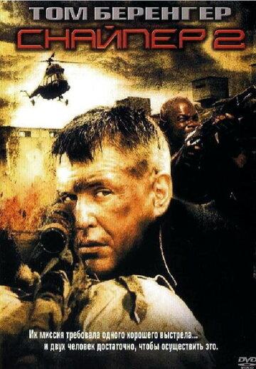 Фильм Снайпер 2 (видео)