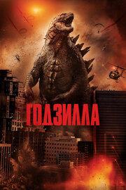 Смотреть Годзилла (2014) в HD качестве 720p