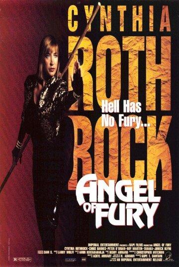 Ангел ярости (1992)