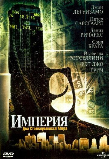 Империя 2002 | МоеКино