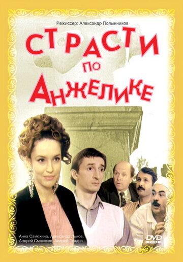 Страсти по Анжелике (1993)