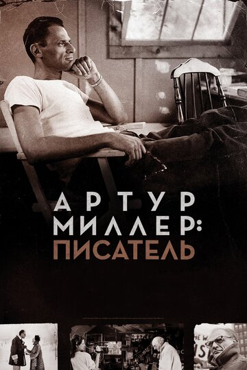 Артур Миллер: Писатель (ТВ)