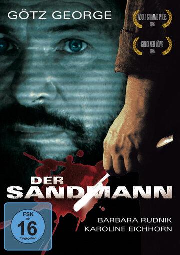 Песочный человек (Der Sandmann)