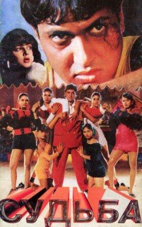 Судьба (1995)