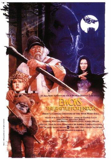 Фильм Эвоки: Битва за Эндор