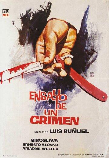 Попытка преступления (1955)
