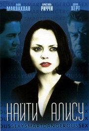 Найти Алису (2001)