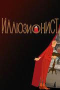мультфильм Иллюзионист смотреть фильм онлай в хорошем качестве