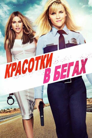 Красуні в бігах (2015)
