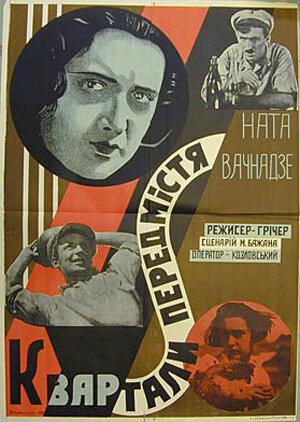 Кварталы предместья (1930)
