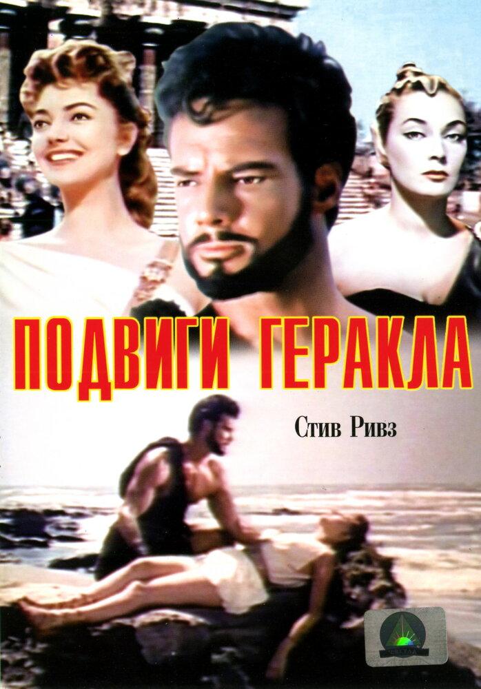 Подвиги геракла (1957) — кинопоиск.