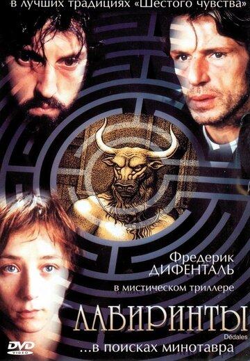 Лабиринты 2003 | МоеКино