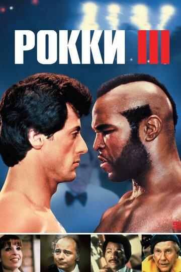 ����� 3 (Rocky III)