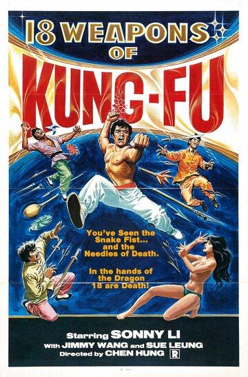 18 секретов кунг-фу (1977)