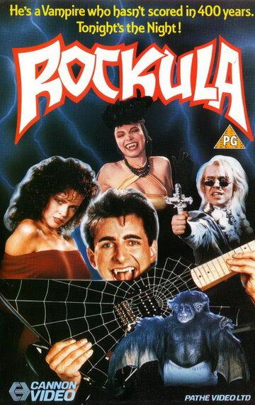 Рокула (1989)