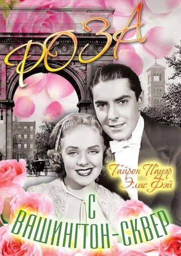 Роза с Вашингтон-сквер (1939)