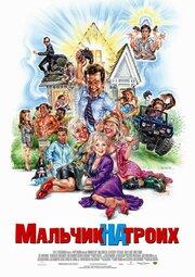 Мальчик на троих (2006)