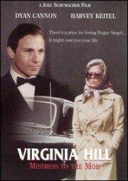 История Вирджинии Хилл (1974)