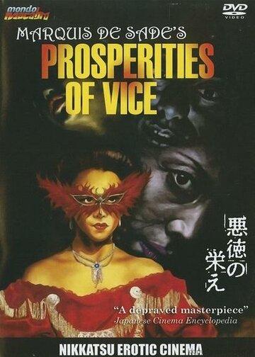 Торжество порока (1988)