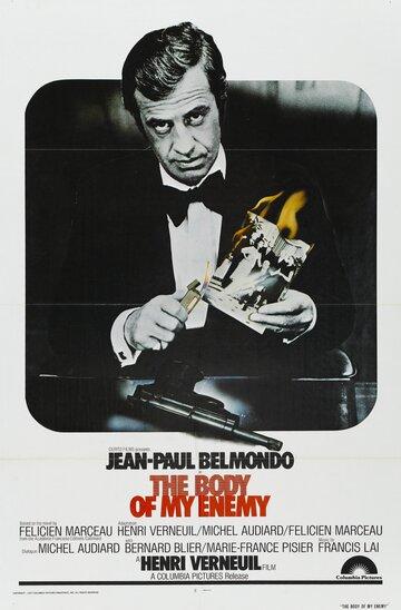 Труп моего врага (1976)