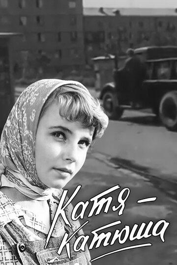 Катя-Катюша (1959) полный фильм