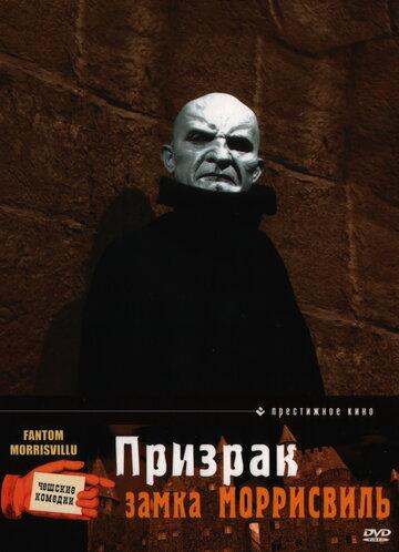 Фильм Призрак замка Моррисвиль