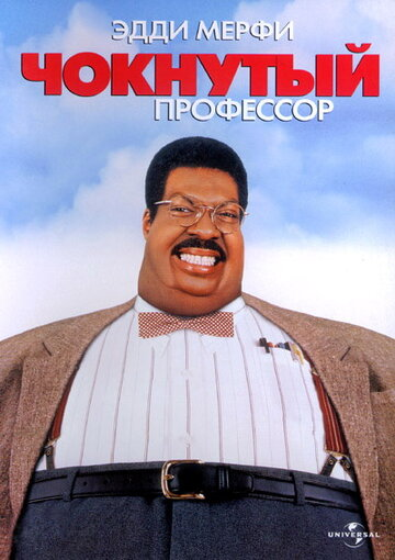�������� ��������� (The Nutty Professor)