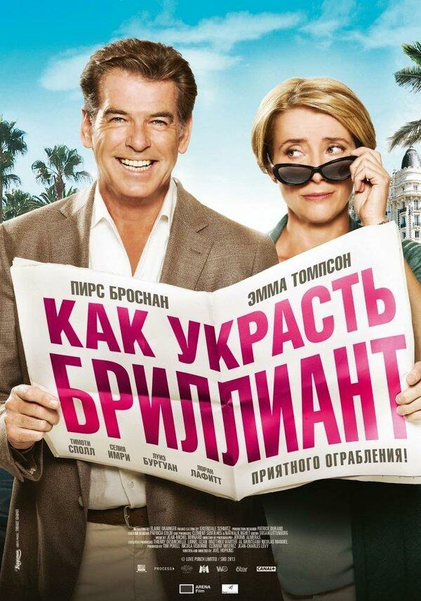 Отзывы к фильму – Как украсть бриллиант (2013)