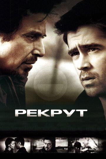 Постер к фильму Рекрут (2003)