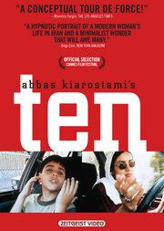 Десять (2002)