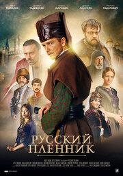 Русский раб (2019) смотреть онлайн фильм в хорошем качестве 1080p