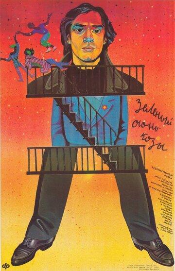 Зеленый огонь козы (1989)
