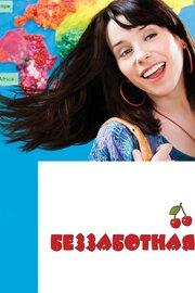 Беззаботная (2008)